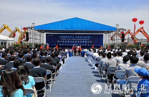 北汽鹏龙动力电池梯次利用项目一期工程在河北黄骅奠基