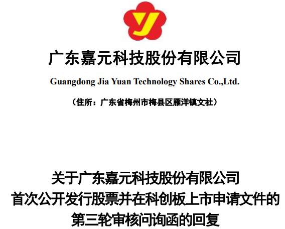 嘉元科技一季度销售6μm锂电铜箔超2547吨 4.5μm铜箔年底或量产