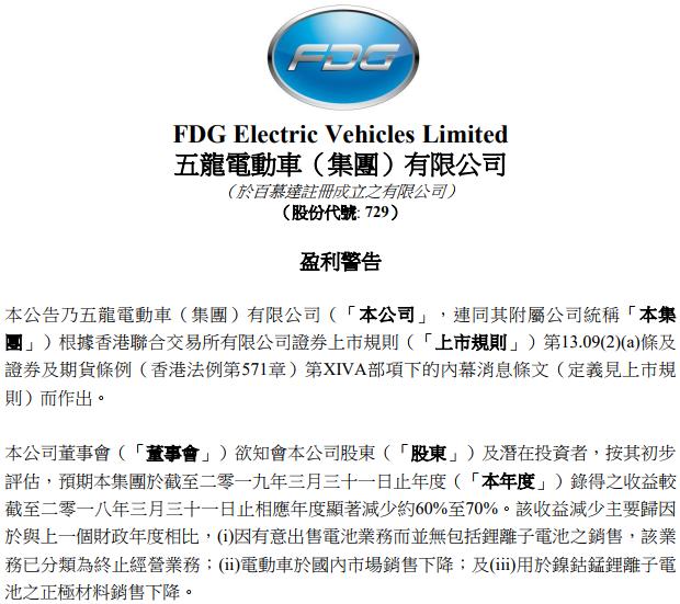 五龙电动车:有意出售电池业务 电动车销售市场转向国外