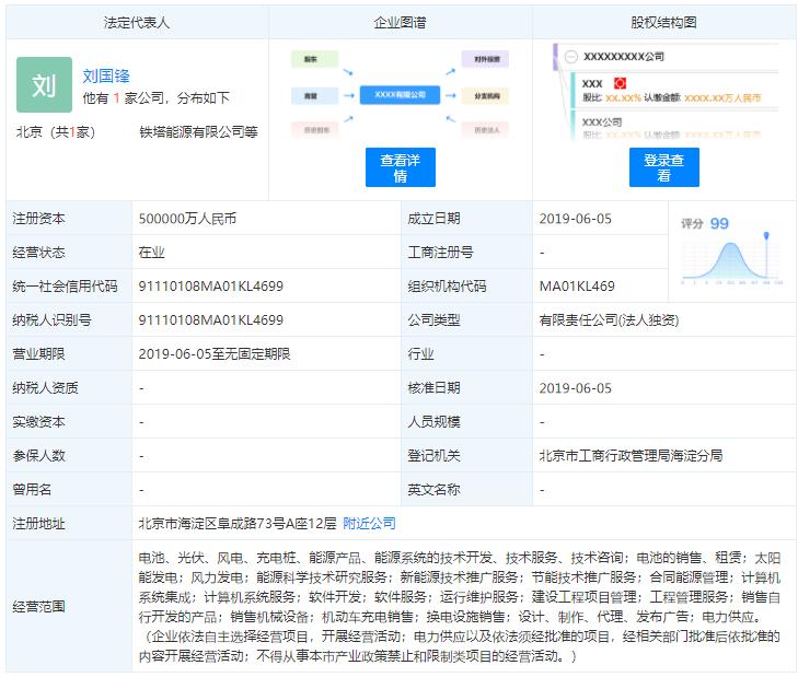中国铁塔注资50亿元成立能源公司