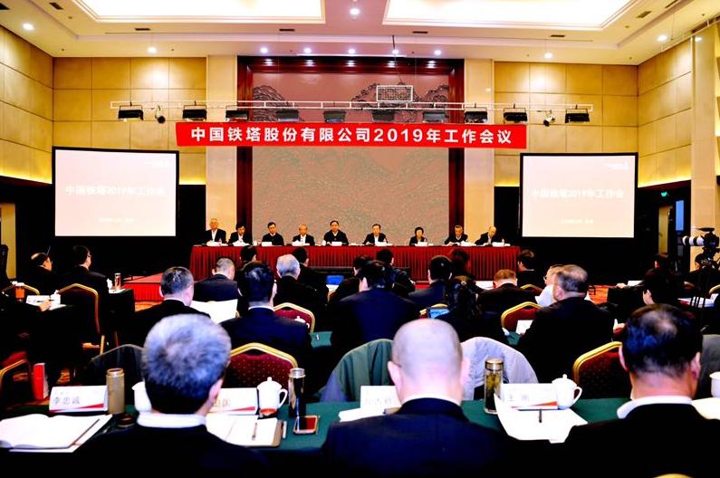 中国铁塔2019年工作会议
