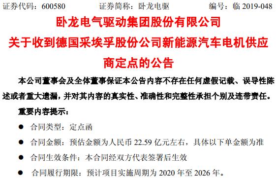 卧龙电驱获采埃孚电机采购大单 预估金额22.59亿元