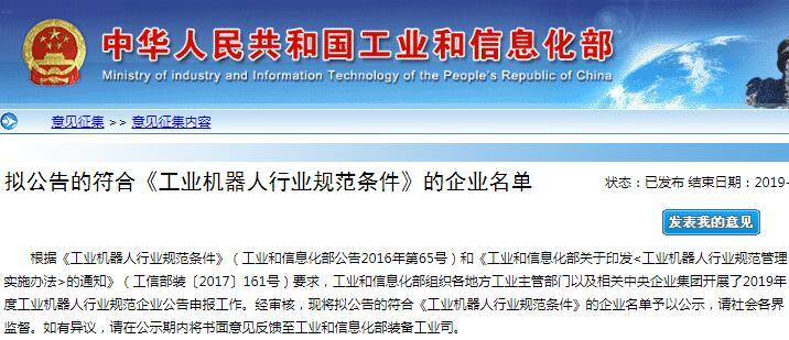 工信部公示符合《工业机器人行业规范条件》名单 8家企业在列
