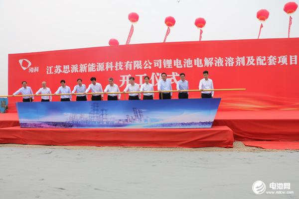 斥资85亿!海科特种化学品在连云港开建电解液溶剂及配套项目