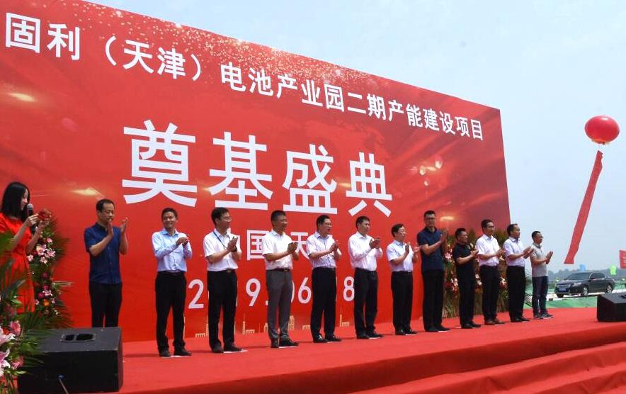 荣盛盟固利(天津)电池产业园二期项目奠基盛典现场