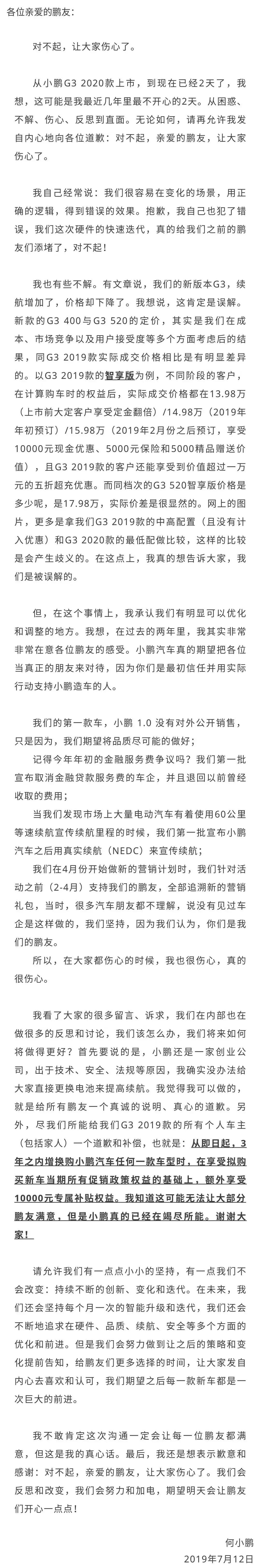 何小鹏为改款G3降价道歉:3年内老车主增换购小鹏汽车补贴1万