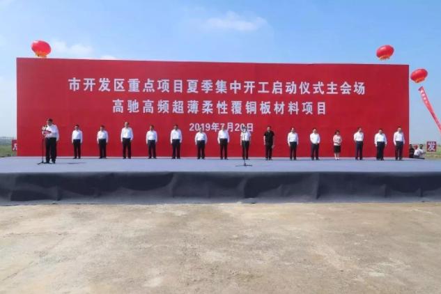 江苏高驰年产1亿平方米高频超薄柔性覆铜板项目开工 总投资30亿