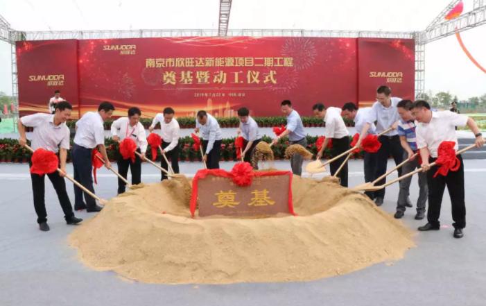华夏幸福建设运营溧水与龙潭产业新城 打造南京Betway必威体育车产业集群