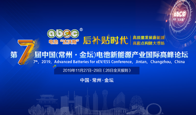 第7届中国(常州·金坛)电池新能源产业国际高峰论坛