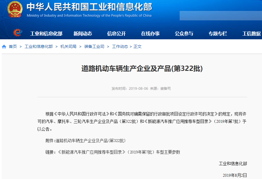 《新能源汽车推广应用推荐车型目录(2019年第7批)》