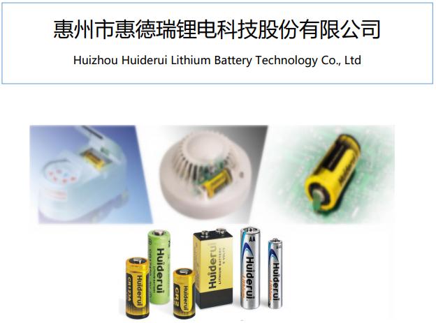 锂一次电池稳定增长 德瑞锂电上半年营收近7687万元