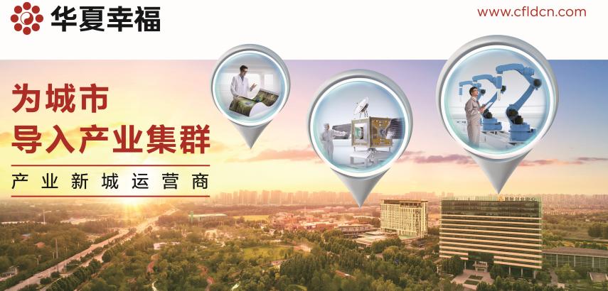 华夏幸福上半年营收387.3亿元 新能源等产业新城业务快速推进