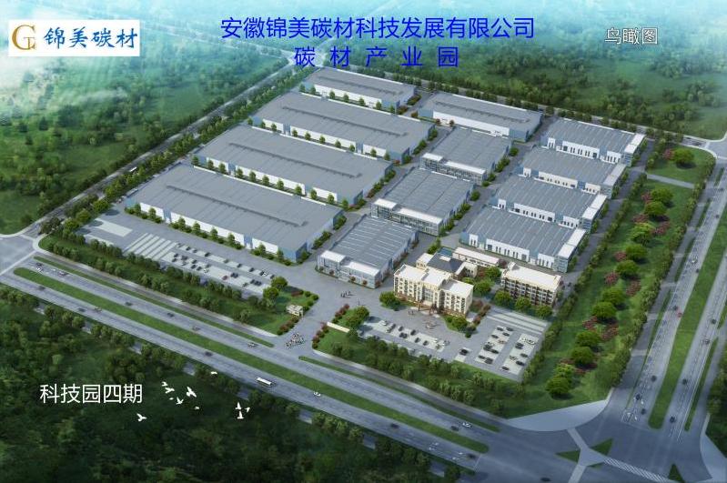 安徽锦美碳材科技发展有限公司