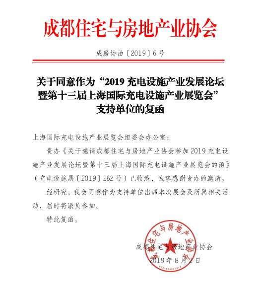 充电桩要二次起飞啦! 8月上海充电设施展空前火热