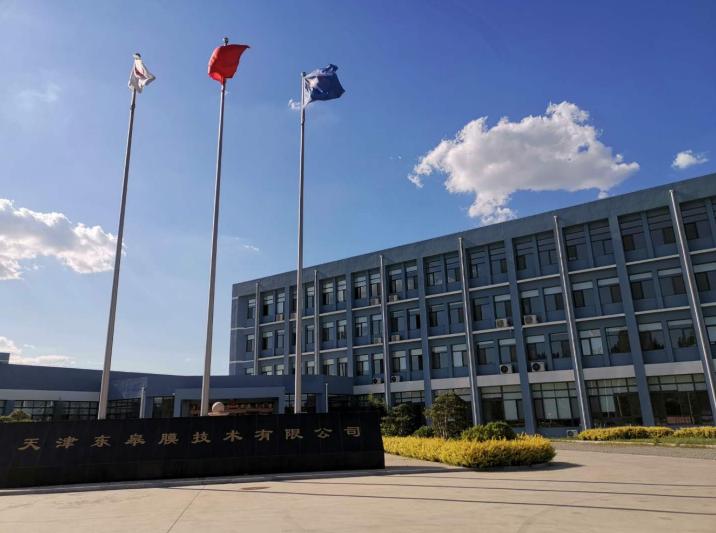 天津东皋膜技术有限公司 图片来源:企业供图