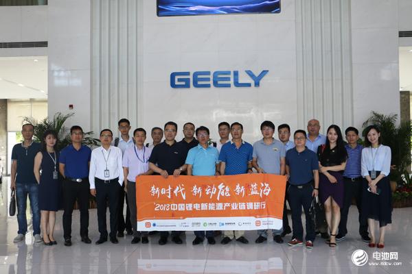 中国锂电新能源产业链调研团一行参观吉利控股