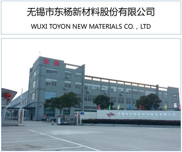 东杨新材上半年营收9088.54万元 电池行业需求较稳定