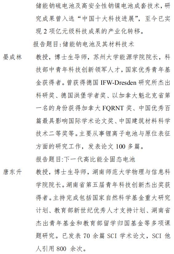 """第十届""""湘博会""""暨 """"先进电池技术产业发展峰会""""将于9月17日开幕"""