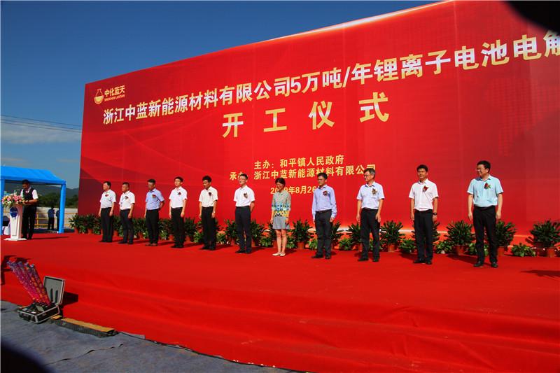 浙江中蓝新能源锂电池电解液项目开工