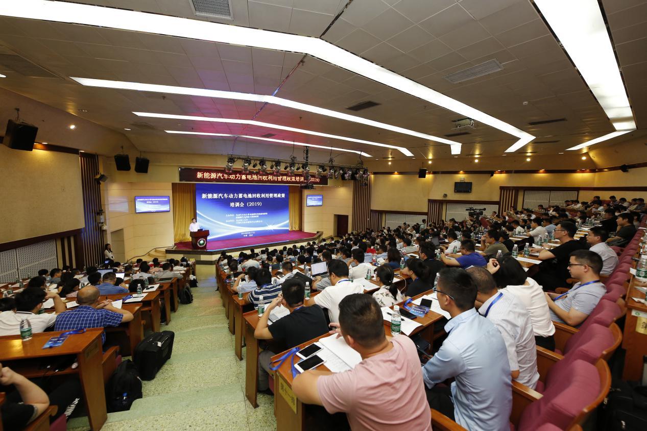 新能源汽车动力蓄电池回收利用管理政策培训会在北京京召开