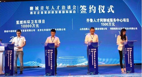 亿华通签约1亿氢项目订单 拟在聊城发布氢燃料环卫车
