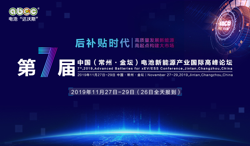 ABEC 2019│第7届中国(常州·金坛)电池新能源产业国际高峰论坛