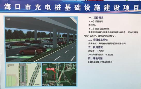 海口市充电桩基础设施项目 图片来源:海南交通控股官网