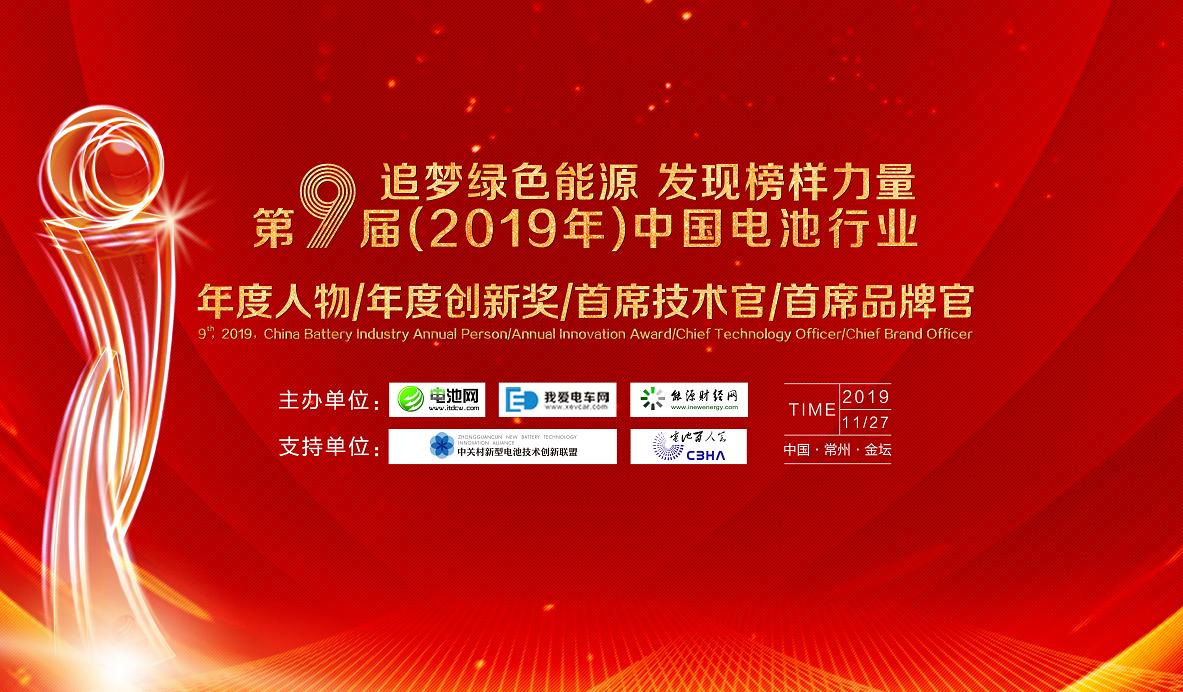 第9届(2019年)中国电池行业年度人物/年度创新奖/首席技术官/首席品牌官评选活动