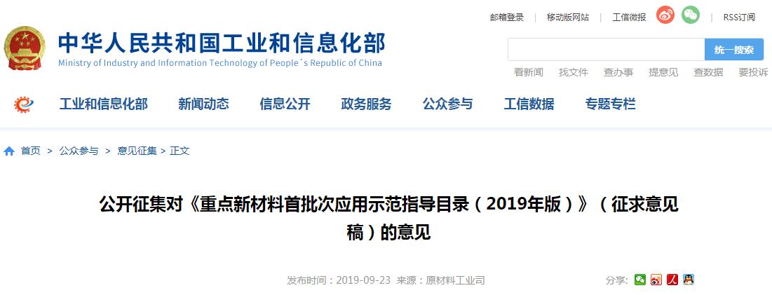 工信部:公开征集对《重点新材料首批次应用示范指导目录(2019年版)》征求意见稿