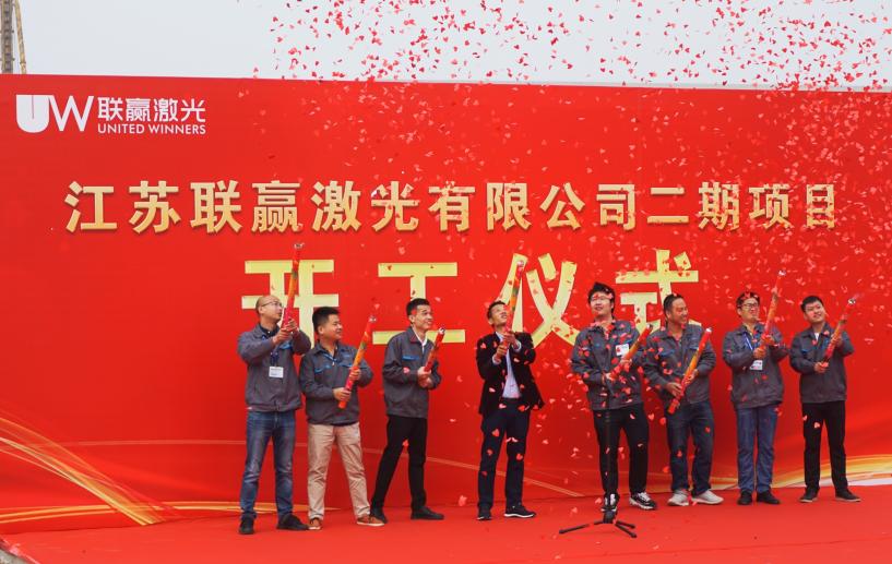 江苏联赢激光焊接自动化设备二期项目开工 总投资7亿元