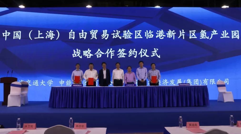 上海临港新片区氢产业园项目签约 投资100亿元