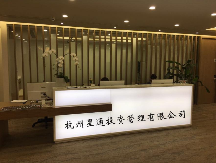 杭州星通投资管理有限公司 图片来源:企业供图