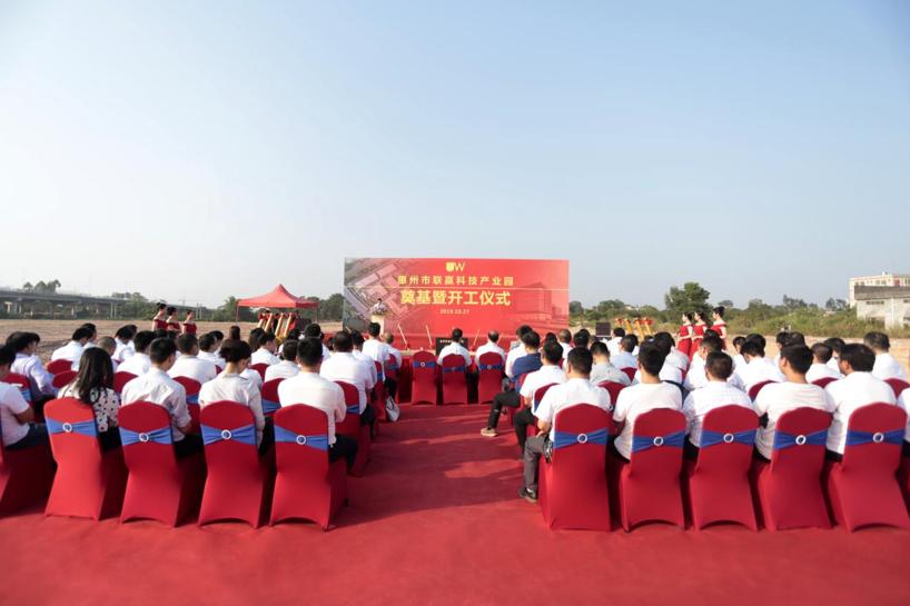 惠州市联赢科技产业园项目奠基 图片来源:联赢激光