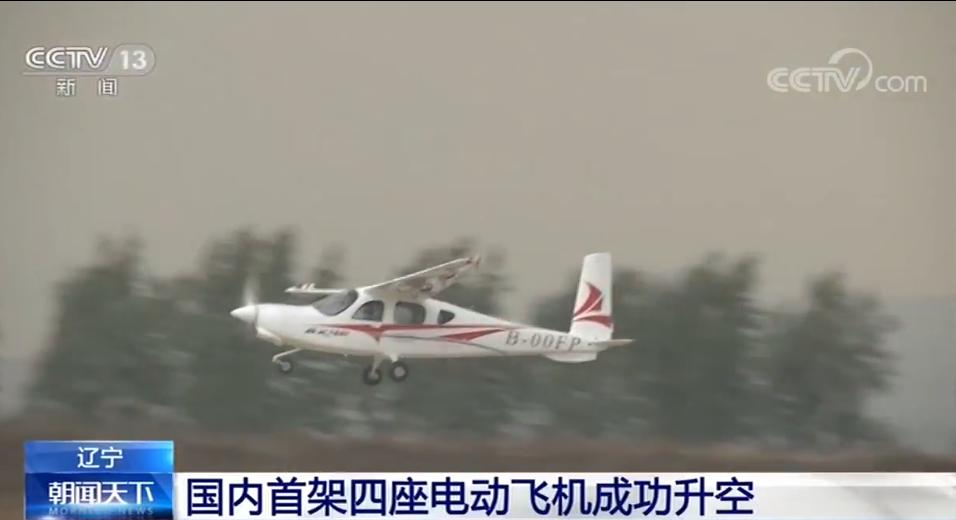 国内首架四座电动飞机成功升空 辽宁通用航空研究院立项研制