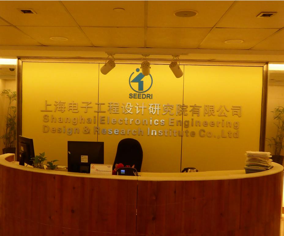 上海电子工程设计研究院有限公司 图片来源:企业供图