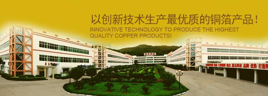 嘉元科技6μm产品产量加速提升