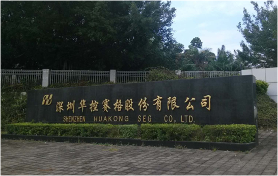 华控赛格2.5亿元增资石墨企业 实现新材料与环境产业联动