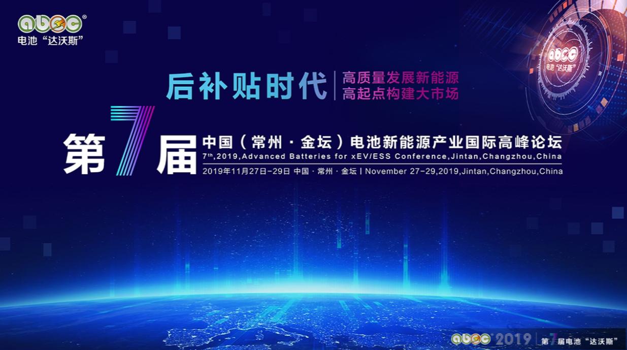 """群英荟萃 ABEC 2019│第7届电池""""达沃斯""""今日迎海内外嘉宾"""