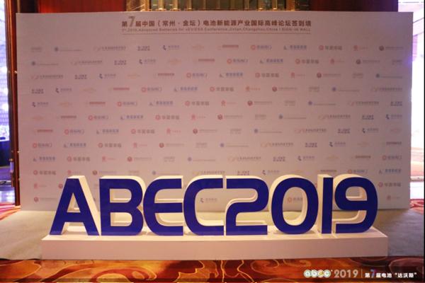 ABEC 2019│第7届中国(常州·金坛)电池新能源产业国际高峰论坛嘉宾报道