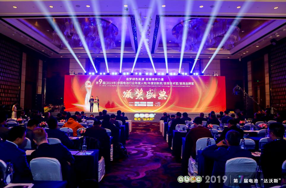 第9届中国电池行业年度人物/年度创新奖/首席技术官/首席品牌官颁奖盛典隆重举行
