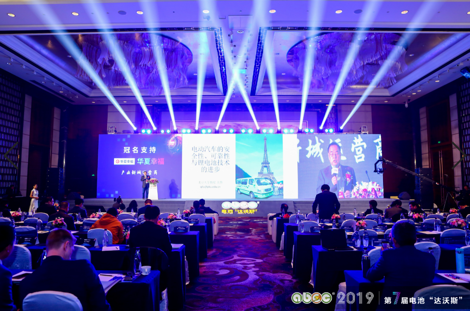 ABEC 2019│第7届中国(常州·金坛)电池雷火苹果app产业国际高峰论坛现场
