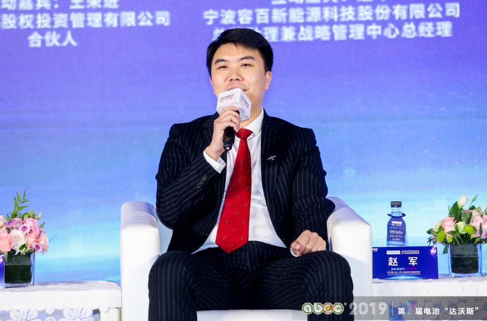 宁波容百ballbet贝博篮球下注科技股份有限公司总裁助理兼战略管理中心总经理赵军