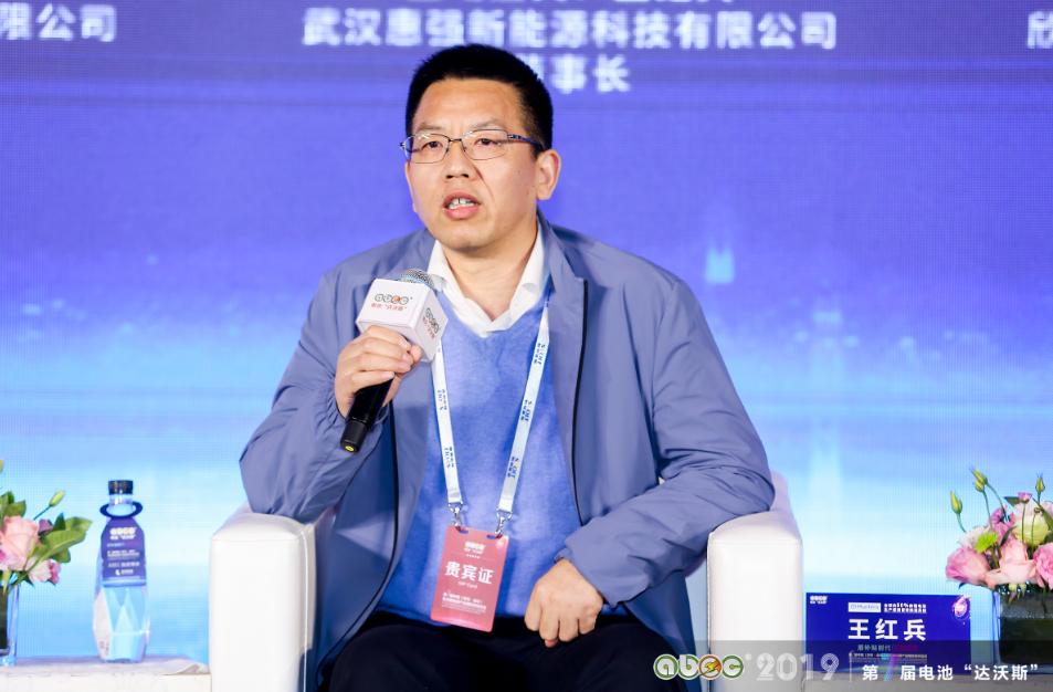武汉惠强新能源科技有限公司董事长王红兵