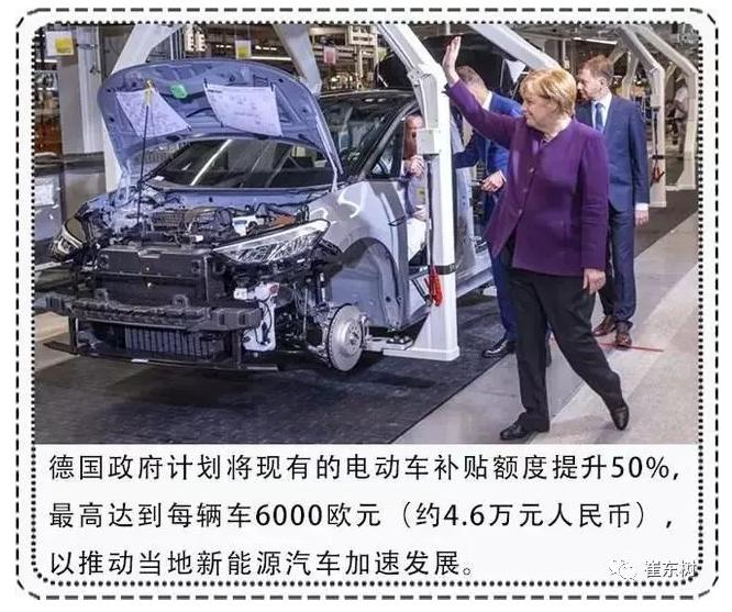 崔东树:美国德国加码新能源补贴对中国的启示