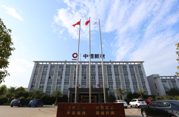 湖南中锂新材料有限公司