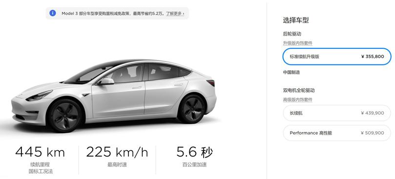 国产特斯拉Model 3开始交付 值得买吗?