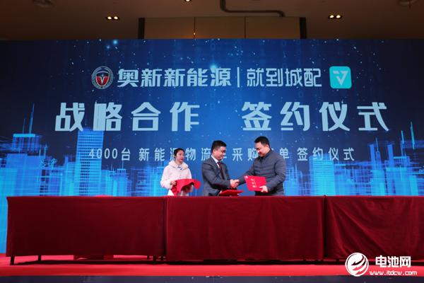 江苏就到分别与3家整车厂及3家零配件厂商签订合作协议