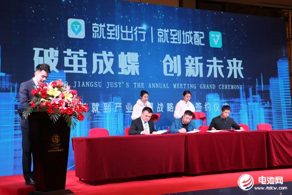 江苏就到分别与2家金融机构:上海融和电科融资租赁有限公司、狮桥集团签订合作协议