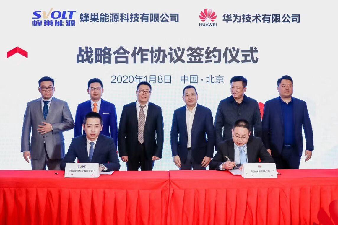 蜂巢能源与华为签署战略合作协议 打造全球首家数字化电池企业平台