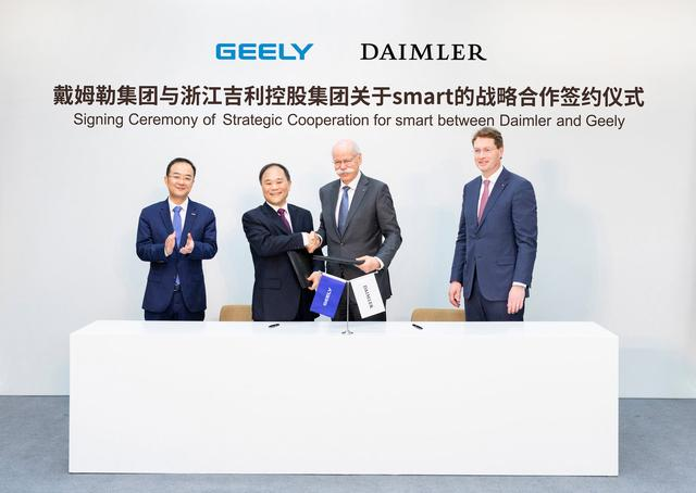 吉利与戴姆勒54亿成立smart品牌合资公司 首批车或2022年上市
